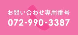 お問い合わせ専用番号072-990-3387