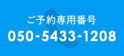 ご予約専用番号050-5433-1208
