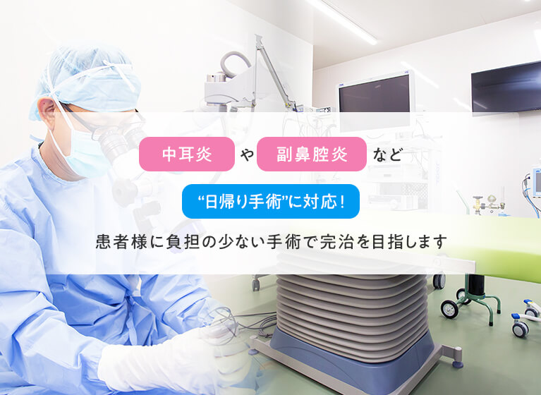患者様に負担の少ない手術で完治を目指します なお子さんからご高齢の方まで正確な診断と適切な治療をご提供します