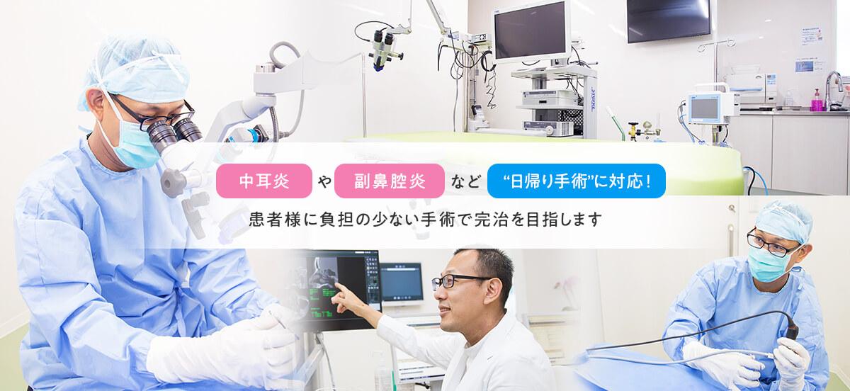 患者様に負担の少ない手術で完治を目指します
