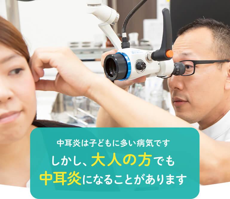 中耳炎は子どもに多い病気ですしかし、大人の方でも中耳炎になることがあります