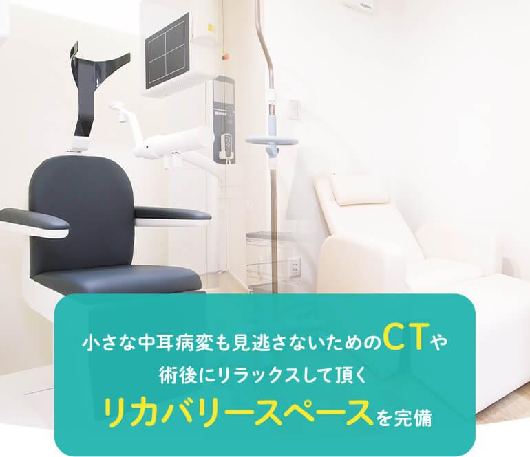 小さな中耳病変も見逃さないためのCTや術後にリラックスして頂くリカバリースペースを完備