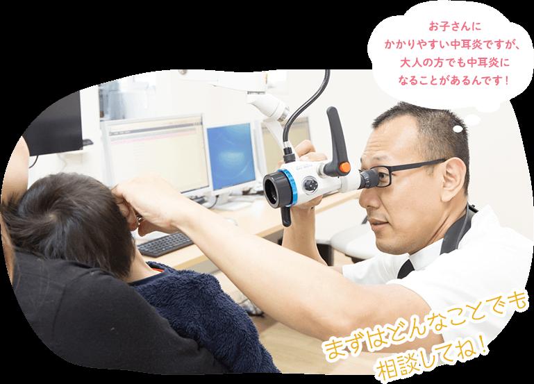 お子さんにかかりやすい中耳炎ですが、大人の方でも中耳炎になることがあるんです!