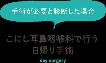 手術が必要と診断した場合こにし耳鼻咽喉科で行う日帰り手術